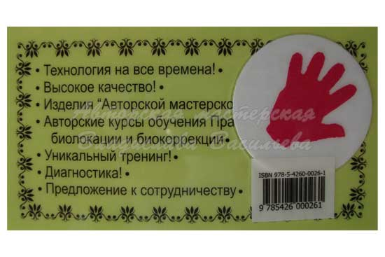 probnik-biokorrektora-universalnyj